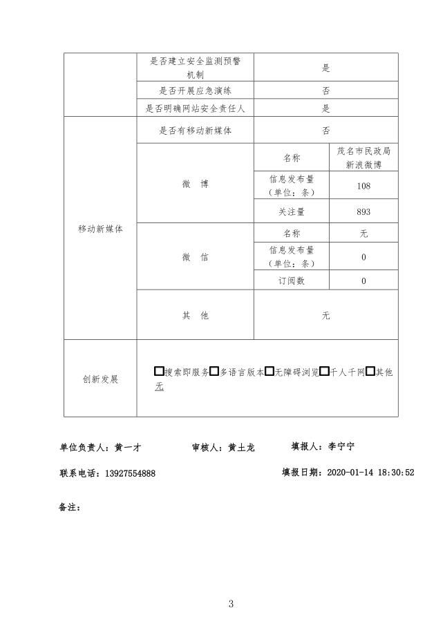 QQ图片20200114184806.png