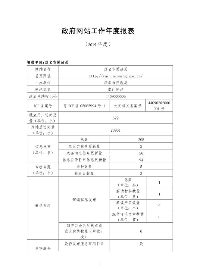 QQ图片20200114184748.png